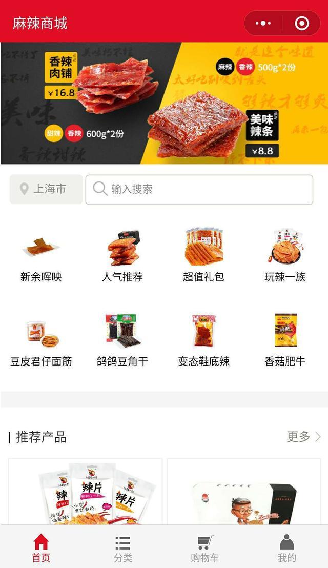 麻辣商城:辣条炒米饭是这样的创新