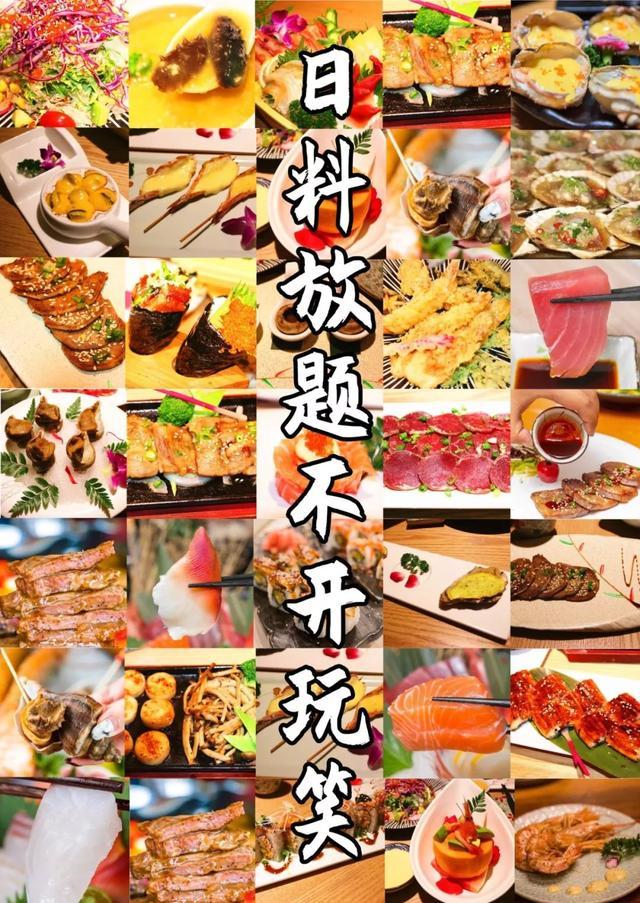 不可错过的星级美食~北京武源食自助料理降价啦!158元抢亲子自助