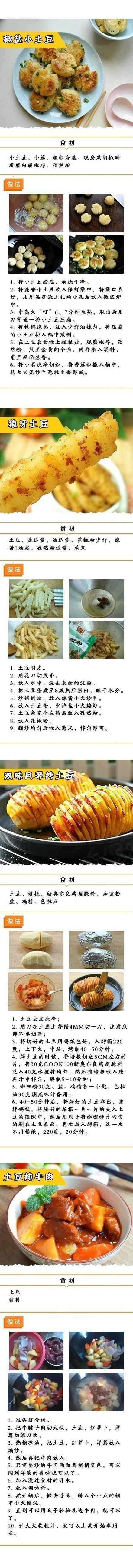 吃货分享|36种土豆新吃法
