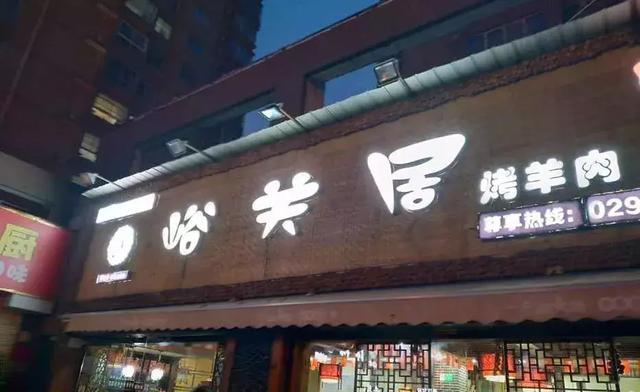 西安最好吃的烤肉,绝对不在回民街
